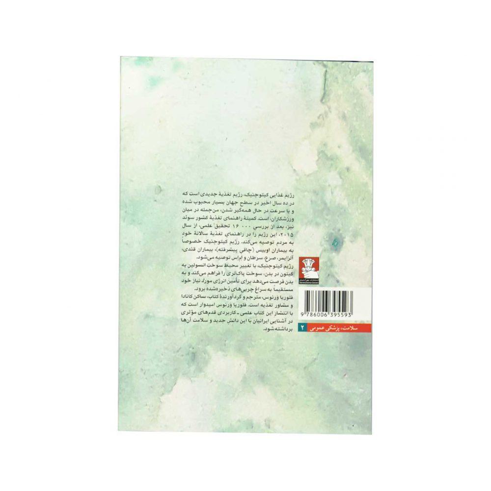 کتاب کتوژنیک
