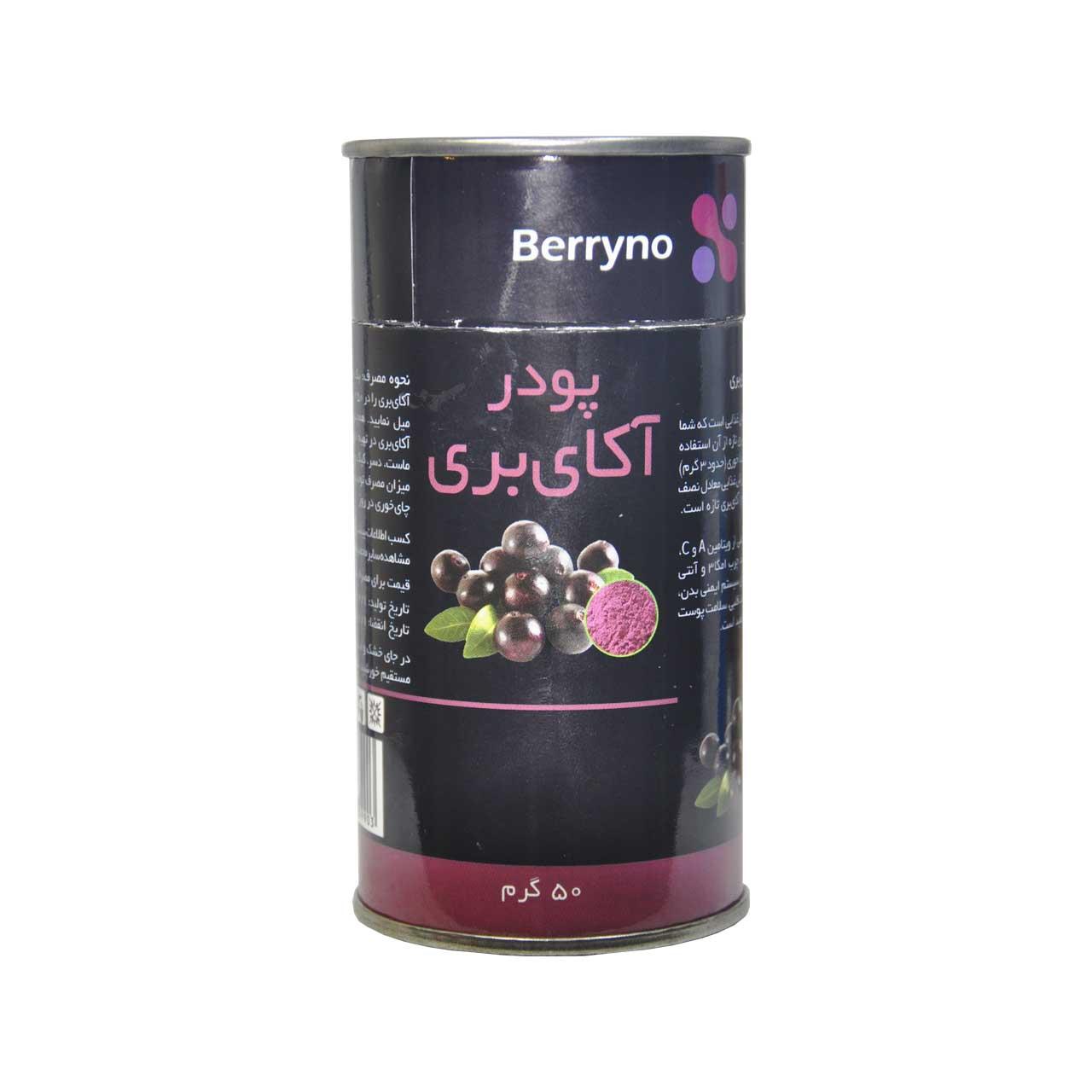 پودر آکای بری – Berryno