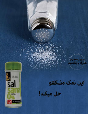 نمک بدون سدیم