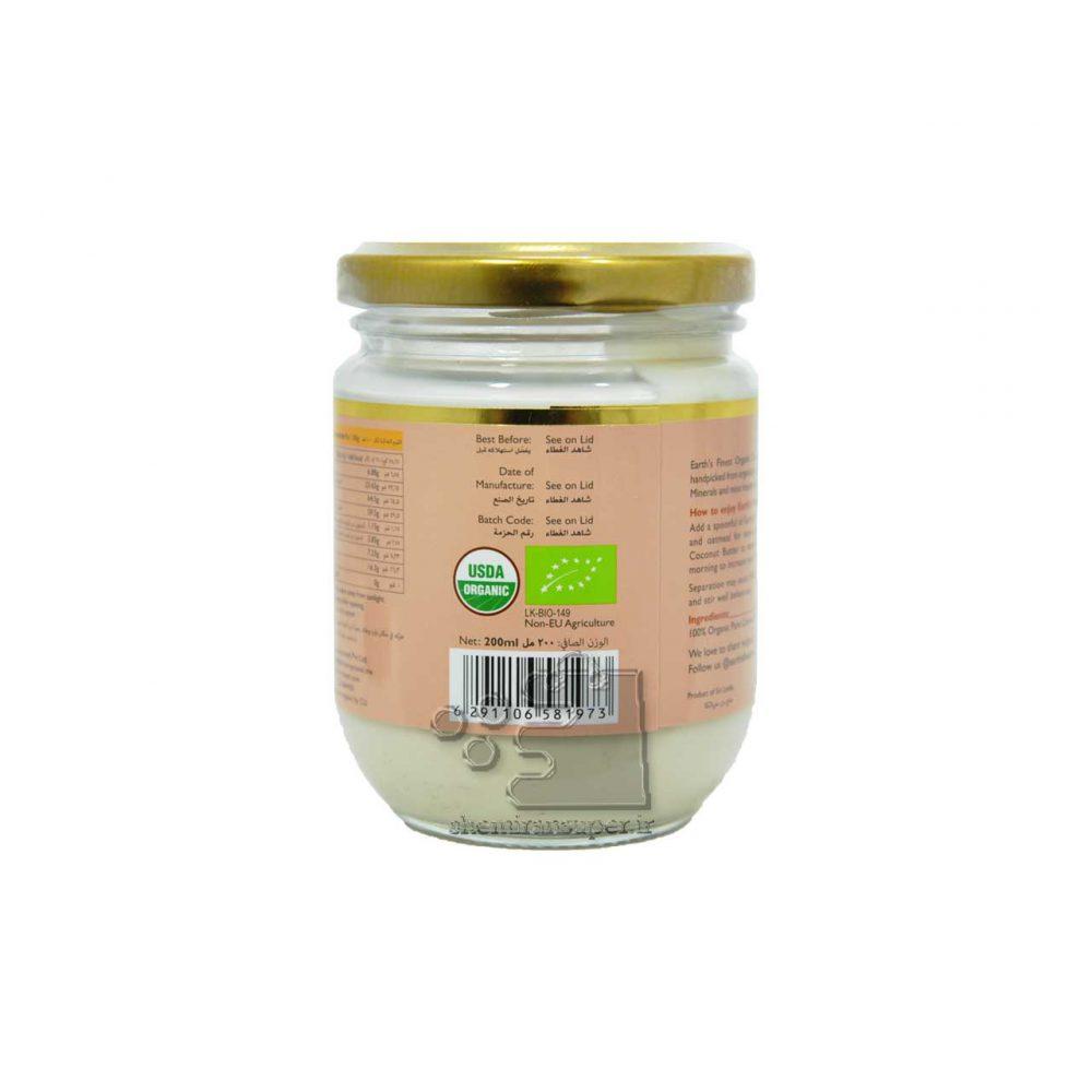 کره نارگیل ارگانیک